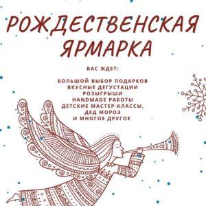 Рождественская ярмарка в ТЦ Афина
